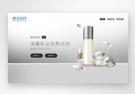 ui设计美妆官网web界面banner图片