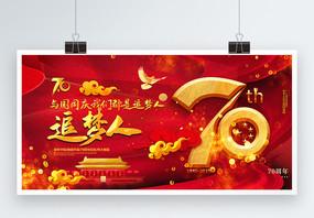 国庆节建国70周年我们都是追梦人党建展板图片