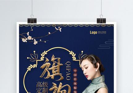 定制中式复古旗袍海报图片
