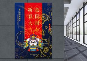 红蓝撞色中国风2020鼠年海报图片