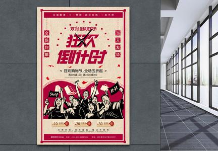 复古双11狂欢倒计时购物促销海报图片