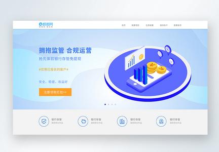 ui设计2.5D金融官网web界面 banner图片