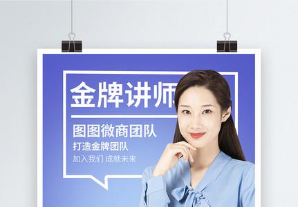 微商金牌讲师海报图片