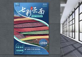 七彩云南旅游海报设计图片