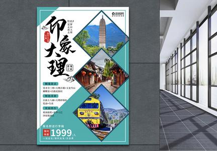 印象大理云南旅游海报图片