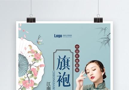 中式复古旗袍海报图片