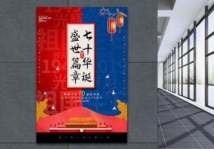 大气国庆节海报图片
