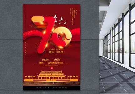 红色大气建国70周年国庆节海报图片