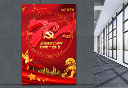 红色大气庆祝建国70周年国庆节海报图片