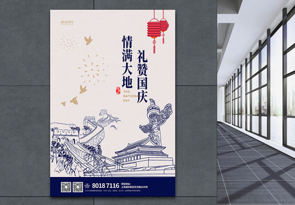 蓝色极简风国庆海报设计图片