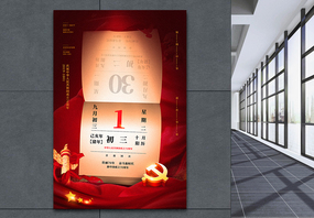 红色复古月份牌风喜迎国庆节海报图片