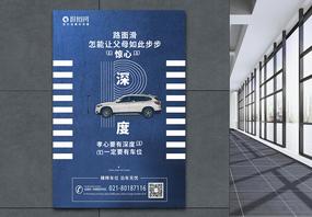 房地产车位销售宣传海报图片