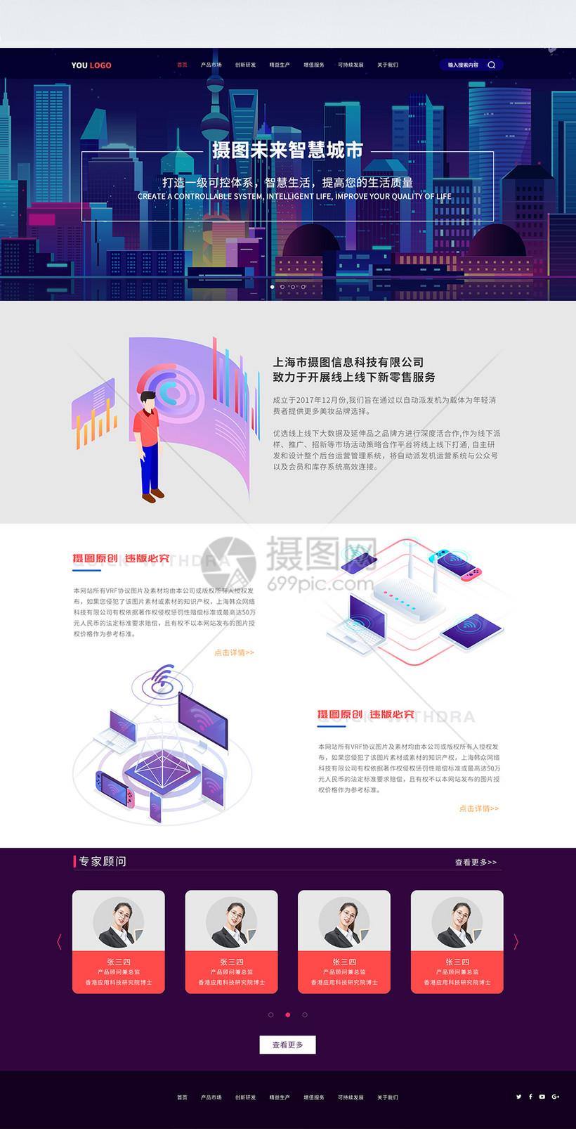 uiv智慧智慧官网城市详情web企业页上海宝夏建筑设计图片