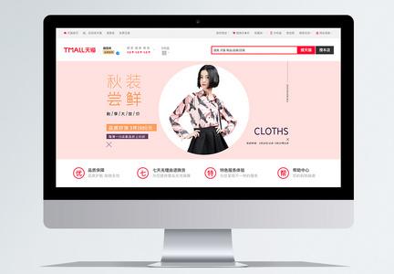 秋季淘宝服装促销淘宝banner图片