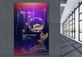 渐变炫彩庆祝建国70周年国庆节海报图片