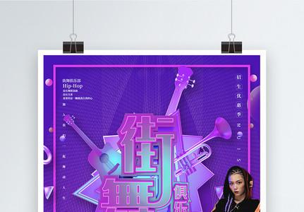 炫酷立体街舞俱乐部招生海报图片