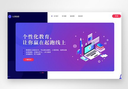 ui设计在线教育官网首页web界面图片