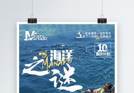 美娜多旅游海报图片