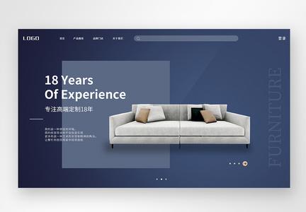 ui设计家具官网banner首页web界面图片