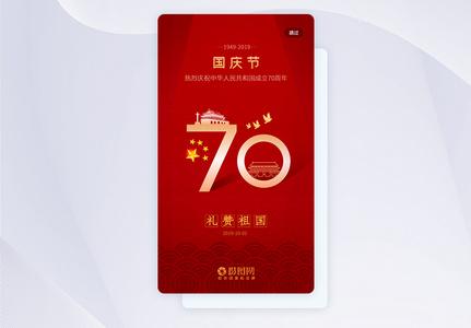 红色大气建国70周年国庆节APP启动页图片