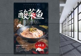 酸菜鱼美食促销海报图片