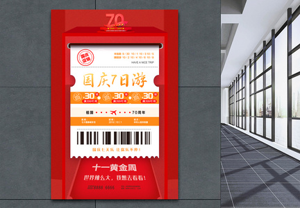 国庆节十一黄金周旅游海报图片
