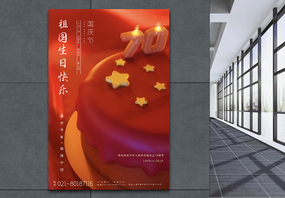 中华人民共和国70周年国庆节祖国生日诞辰海报图片