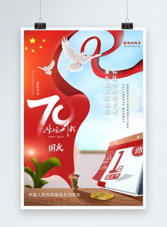 70周年国庆节