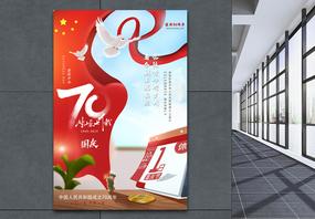 70周年国庆节海报图片