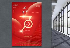 简洁大气喜庆国庆红色海报图片