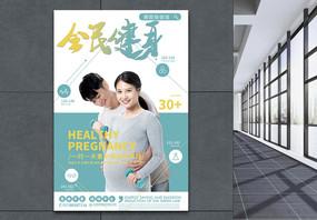 孕期瑜伽课程宣传海报图片