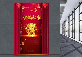 红色喜庆金鼠闹春2020鼠年春节海报图片