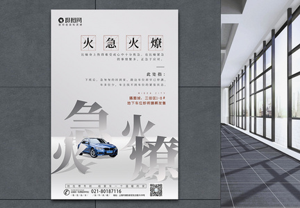 房地产车位促销海报图片