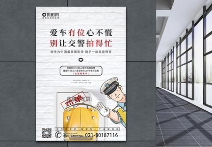 房地产车位销售海报图片