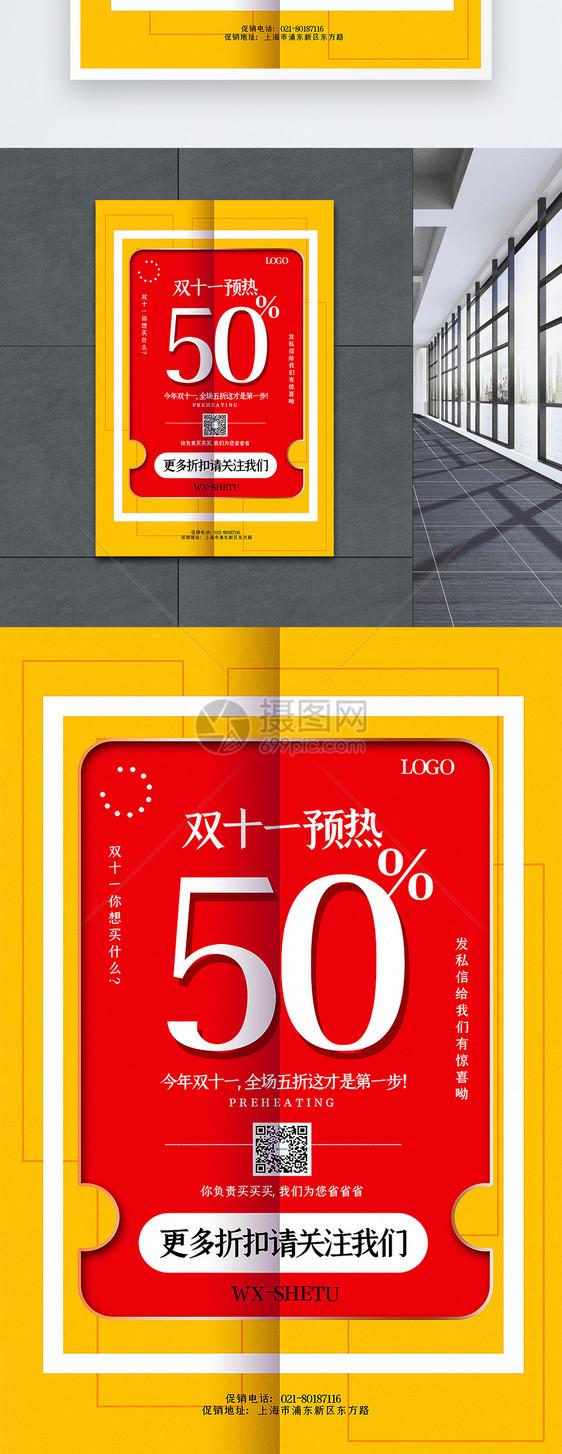红黄撞色双十一促销海报图片