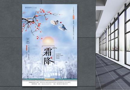 二十四节气霜降海报图片