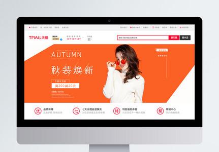 秋季服装促销淘宝banner图片
