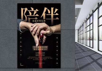 重阳节陪伴海报图片