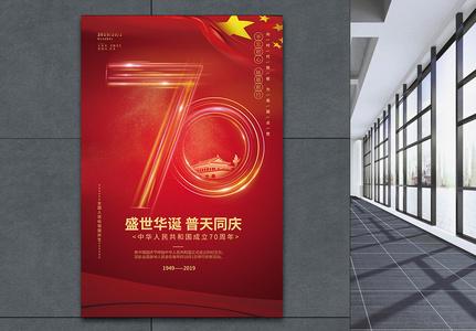 国庆70周年创意宣传海报图片