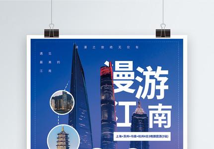 上海旅游促销海报图片