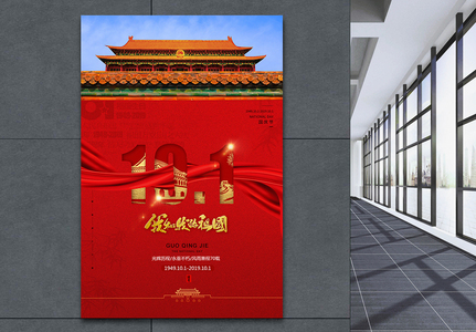 红色十一国庆海报图片