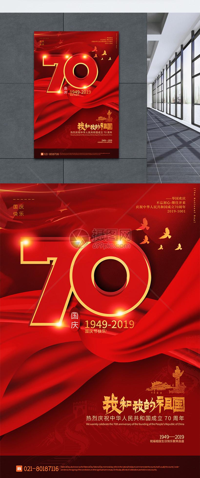 建国 70 周年