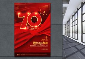 红色大气我和我的祖国建国70周年海报图片