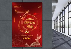 红色简洁我和我的祖国庆祝建国70周年海报图片