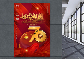 红色简洁我和我的祖国国庆节海报图片