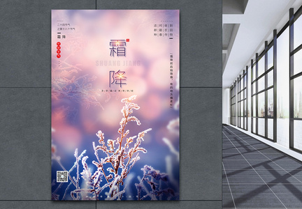 紫色霜降节气海报图片