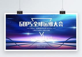 炫彩科技风全球运维大会展板图片