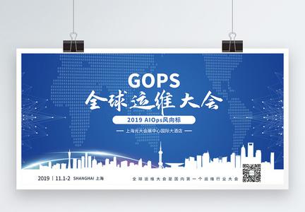 蓝色简约全球运维大会展板图片