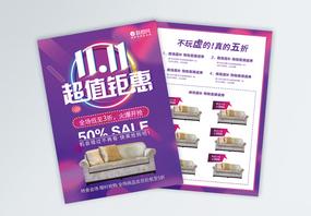 家具店双11促销宣传单图片