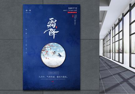 蓝色简约霜降节气海报图片